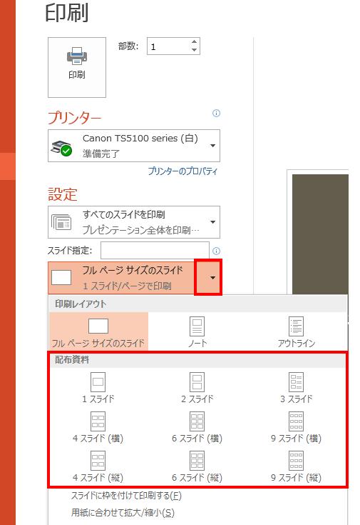 Powerpoint 配布資料の余白を小さくするには 割付印刷 働くオンナの