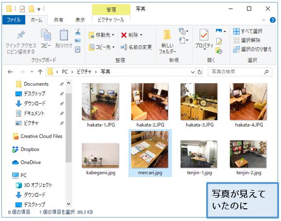 Windows 画像ファイルのサムネイル 縮小版 が表示されない 働く